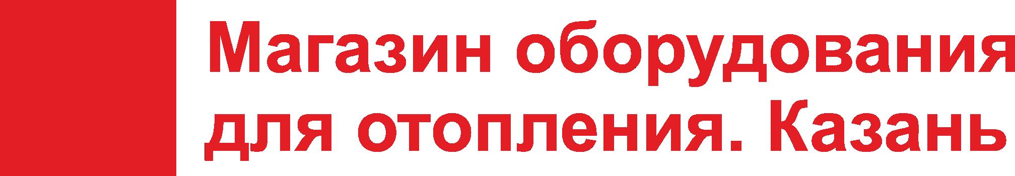 Магазин оборудования для отопления. Казань