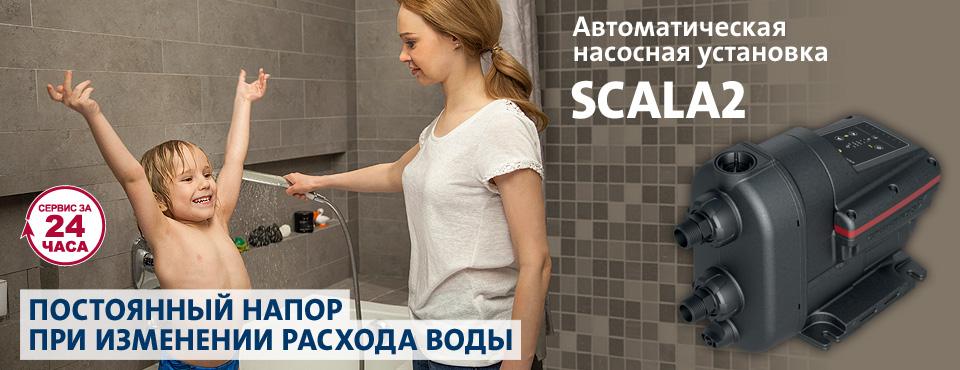 Купить Грундфос Скала2 в Казани