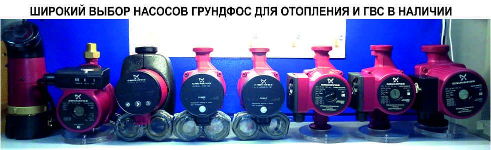 Насосы для отопления Купить в Казани