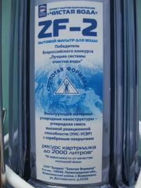 Фильтр Золотая Формула ZF-2