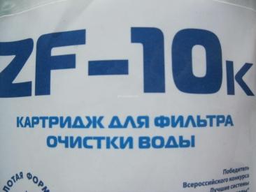 Картридж Золотая Формула ZF-10K