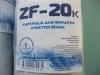 Картридж Золотая Формула ZF-20K_4