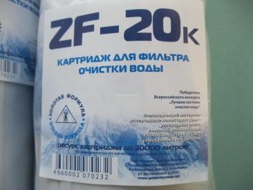 Картридж Золотая Формула ZF-20K