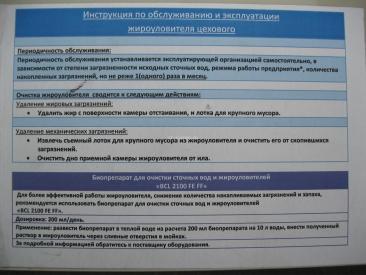 Жироуловитель цеховой Пятый Элемент ПЭ-2,0-200