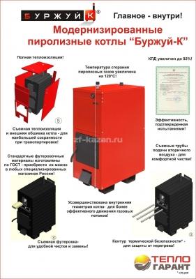 Пиролизный водогрейный котел Буржуй-К Модерн-24