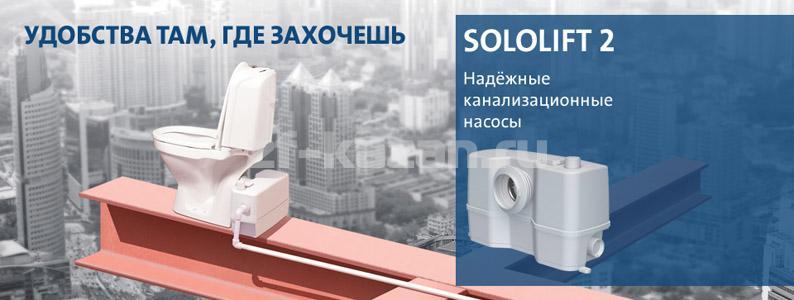 Сололифт2- удобства там где захочешь